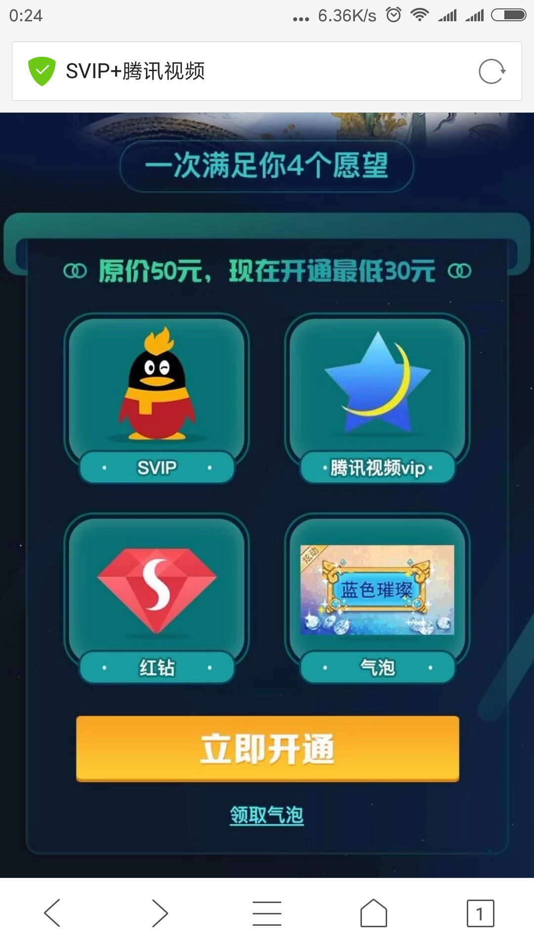 Screenshot_2017-09-10-00-24-16-937_com.tencent.mtt.png