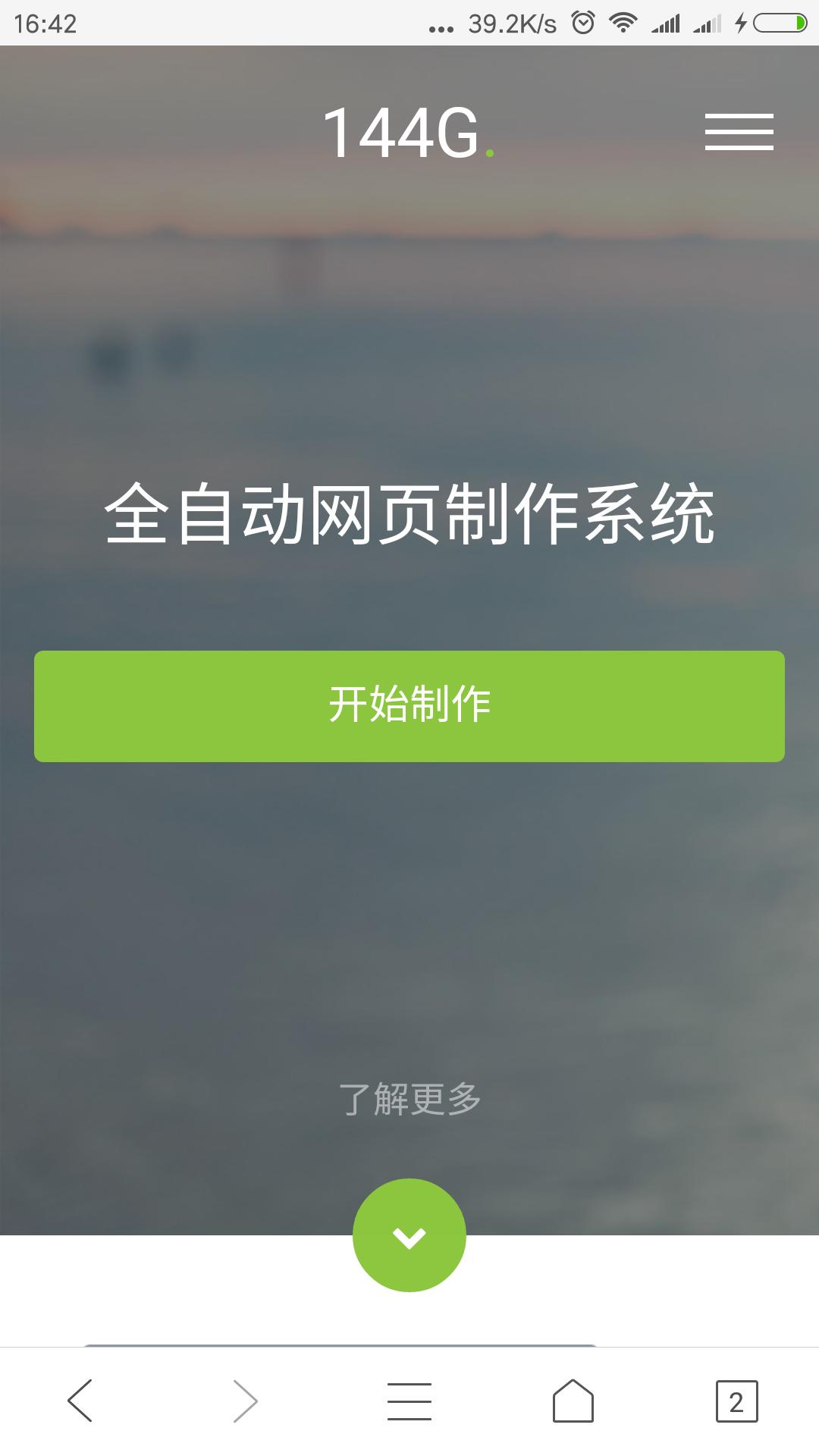 144G网页制作v1.4修复授权源码分享