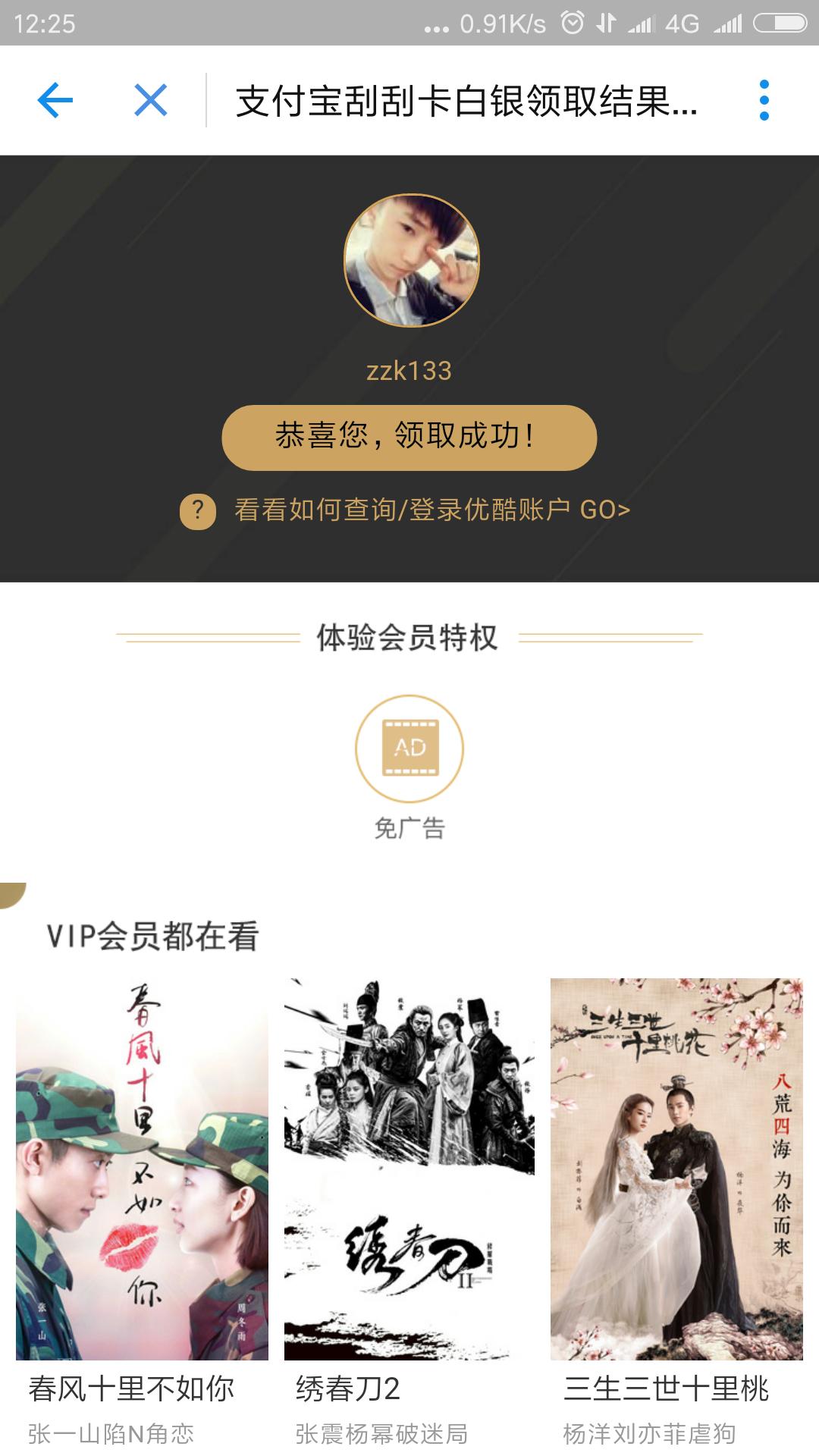 Screenshot_2017-09-15-12-25-16-190_com.eg.android.AlipayGphone.png