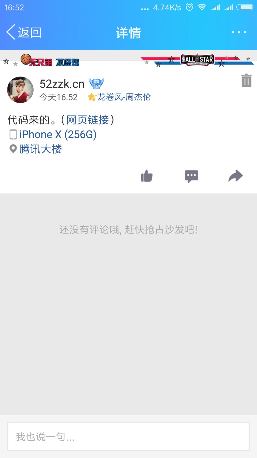 Screenshot_2017-09-24-16-52-25-909_com.tencent.mobileqq.png