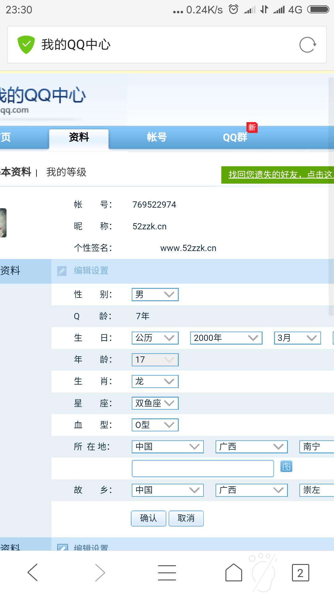 解决十月份QQ系统维护整顿资料无法修改方法
