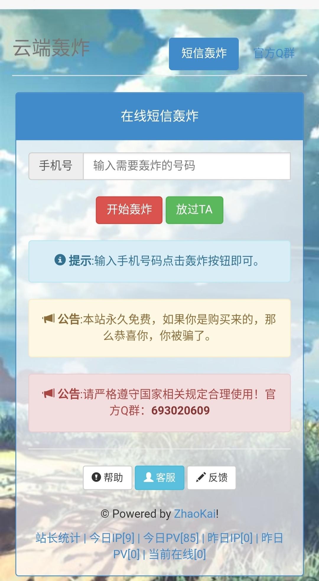 【源码】云端短信轰炸源码